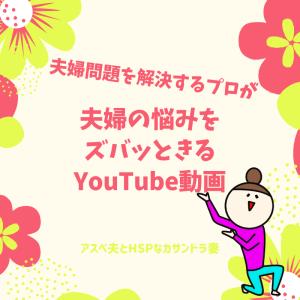 夫婦問題を解決するプロが夫婦の悩みをズバッときるYouTube動画
