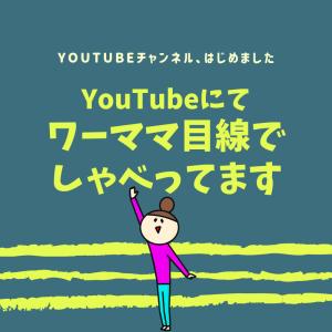 ワーママ視点のYouTubeチャンネル!思わずアスペ夫ネタをポロリ