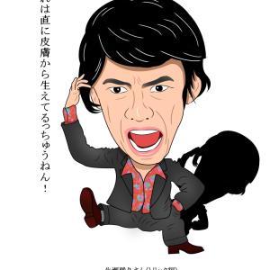 生瀬勝久(トリック編)