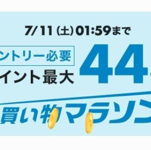 【楽天マラソン】夏に食べたいひんやりスイーツ♡