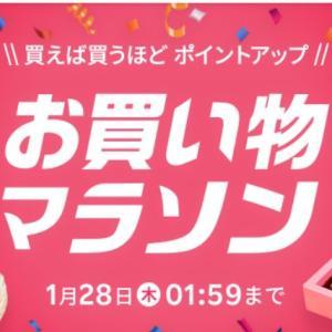 【楽天マラソン】店舗数稼ぎに1000円ぽっきり♡