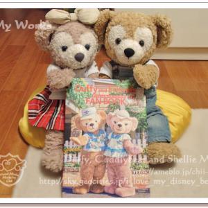 Duffy and Friends FAN BOOK