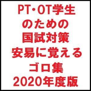 第56回PT・OT国家試験まで残り30日!!!