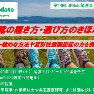 勉強会内容完成!!!(第14回UPdate勉強会online)