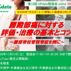 第13回UPdate勉強会onlineリピート開催