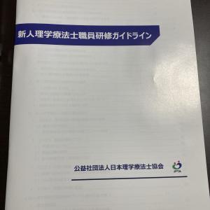 新人理学療法士職員研修ガイドライン