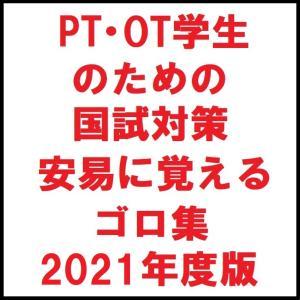 PT・OT学生のための国試対策 安易に覚えるゴロ集 2021年度版 発刊!!!