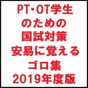 第55回PT・OT国家試験まで残り101日