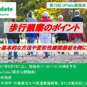 いよいよ今週の土曜日は第15回UPdate勉強会online(歩行観察)開催
