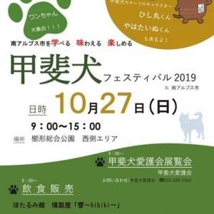 甲斐犬フェスティバル 2019