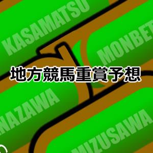 8月13日(木)門別11R ブリーダーズゴールドカップ(JpnIII)/門別競馬予想