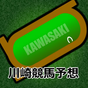1月27日(水)川崎競馬予想