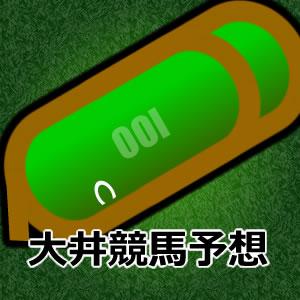 6月3日(水)大井競馬予想