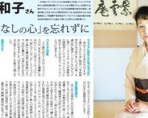 Interview of Prof. Soko Kobara 「ベイエリアに暮らす」ベイスポ