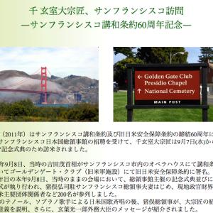 Sen Genshitsu Grand Master Visited San Francisco  千 玄室大宗匠SF御訪問