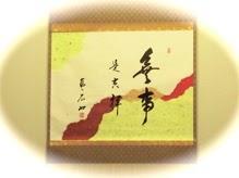 Hatsugama 2012 初釜