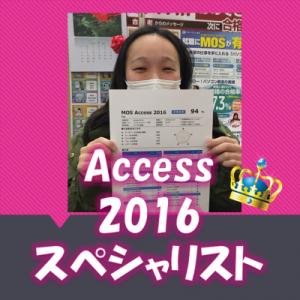 【茅ヶ崎でMOS取得】【学割制度】進学や就職に強いパソコン資格!