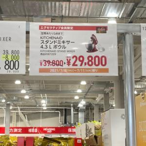 本日オープン!コストコ名古屋守山倉庫店