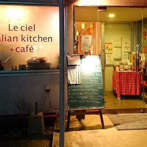 外食 in 「ル・シエル」