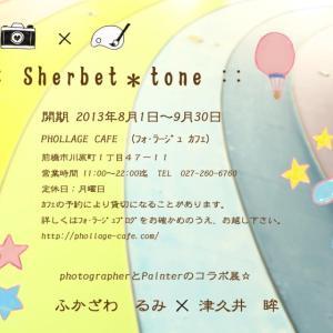 Sherbet*tone展