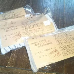 玄米ホットパック納品☆