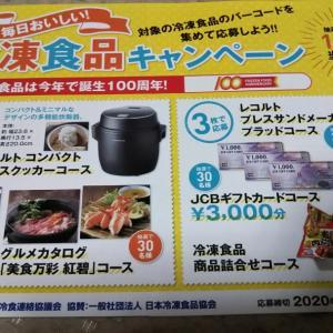 ★冷凍食品キャンペーン  懸賞情報★