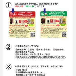 ★秋田米キャンペーン2021  懸賞情報★