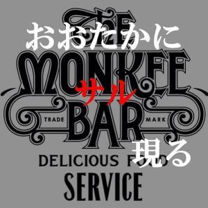 おおたかの森駅西口に「焼肉居酒屋マツコ/モンキーバー」6月15日2店同時オープン!