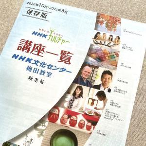 NHK文化センターで鍵盤ハーモニカ教室の生徒募集中です!