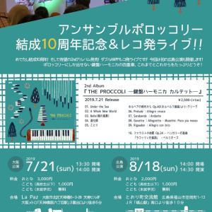 10周年記念ライブを開催します!