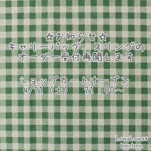 キャリーバッグ、スリングオーダー受付再開のお知らせ☆2020.04.09②