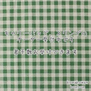 キャリーバッグ・スリングオーダー受付中です☆2020.04.12