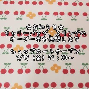キャリーバッグ、スリングオーダー受付再開のお知らせ☆2021.03.16