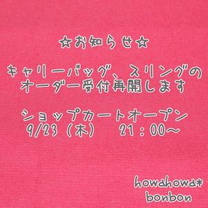 キャリーバッグ、スリングオーダー受付再開のお知らせ☆2021.09.20