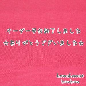 オーダー受付ストップのお知らせ☆2021.09.23