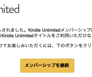 Kindle Unlimitedを解約したら・・・