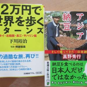 久しぶりに買った本、2冊