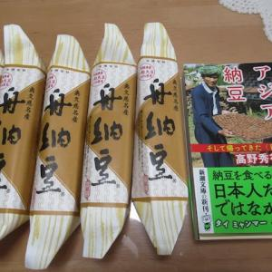 納豆の土産