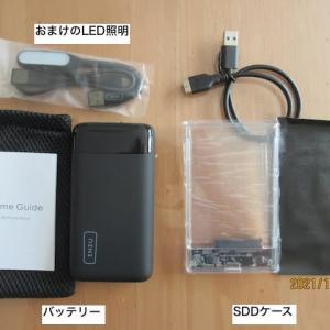 モバイル・バッテリーとSSD/HDDケース