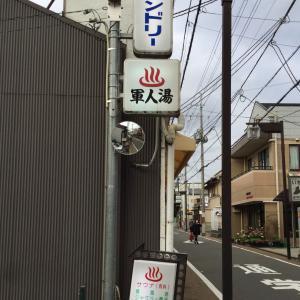 軍人湯 【京都湯巡り隊 第5回 湯巡り】