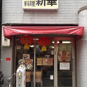 中国料理 新華【京都湯巡り隊 第7回 湯巡り&会議】