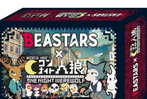 『BEASTARS』が人狼ゲームに