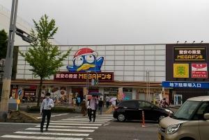 「ピアゴアラタマ店」が「MEGAドン・キホーテ UNY アラタマ店」へリニューアル
