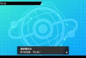 ポケモン剣盾 シーズン7結果
