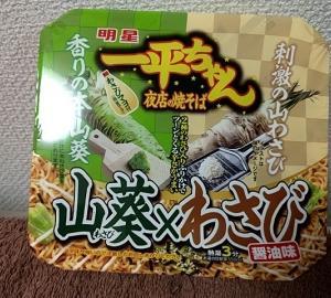 一平ちゃん 山葵×わさび