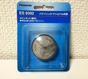 電気シェーバー替刃  ES9392