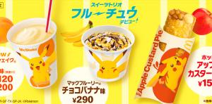 マックフルーリー チョコバナナ味