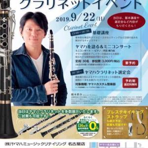 ヤマハ名古屋イベント