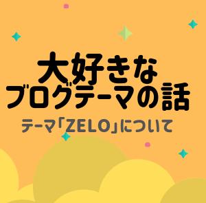Bloggerテーマ「ZELOシリーズ」について