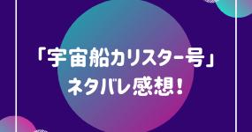 『ブラック・ミラー』シーズン4-1「宇宙船カリスター号」ネタバレ感想!